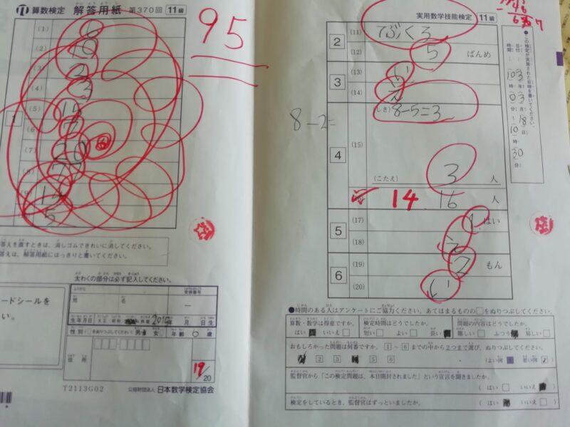 算数検定解答用紙